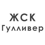 новостройки от застройщика ЖСК Гулливер